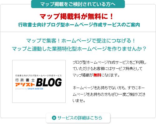 行政書士向けブログ型低価格ホームページ作成サービスのご案内
